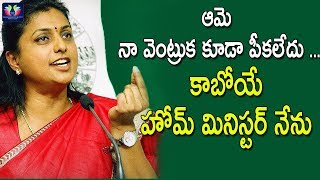YCP MLA Roja shocking comments || Political Updates || TFC News