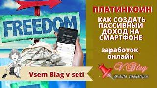 платинкоин Как создать пассивный доход на смартфоне Заработок онлайн с platincoin