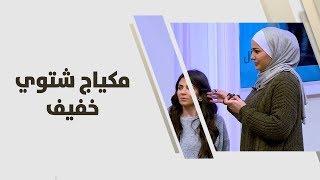 اسراء أبو عطية - مكياج شتوي خفيف