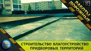 видео Услуги архитектурно ландшафтного проектирования территорий в Москве – благоустройство дачного участка