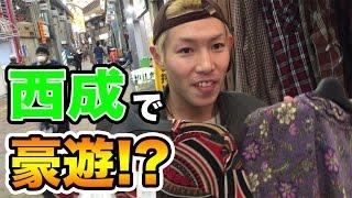 【日本唯一のスラム街】西成で1万円使い切るまで帰れま10!!! thumbnail