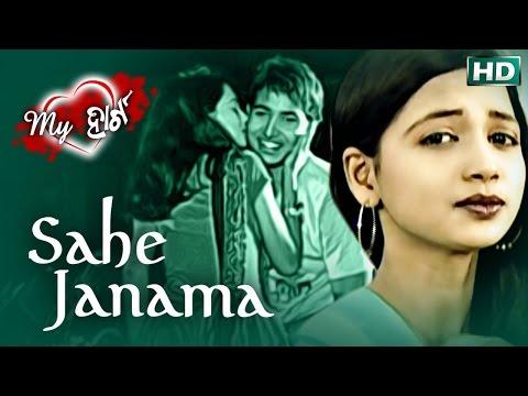 SAHE JANAMA | Romantic Song | Nibedita | SARTHAK MUSIC | Sidharth TV