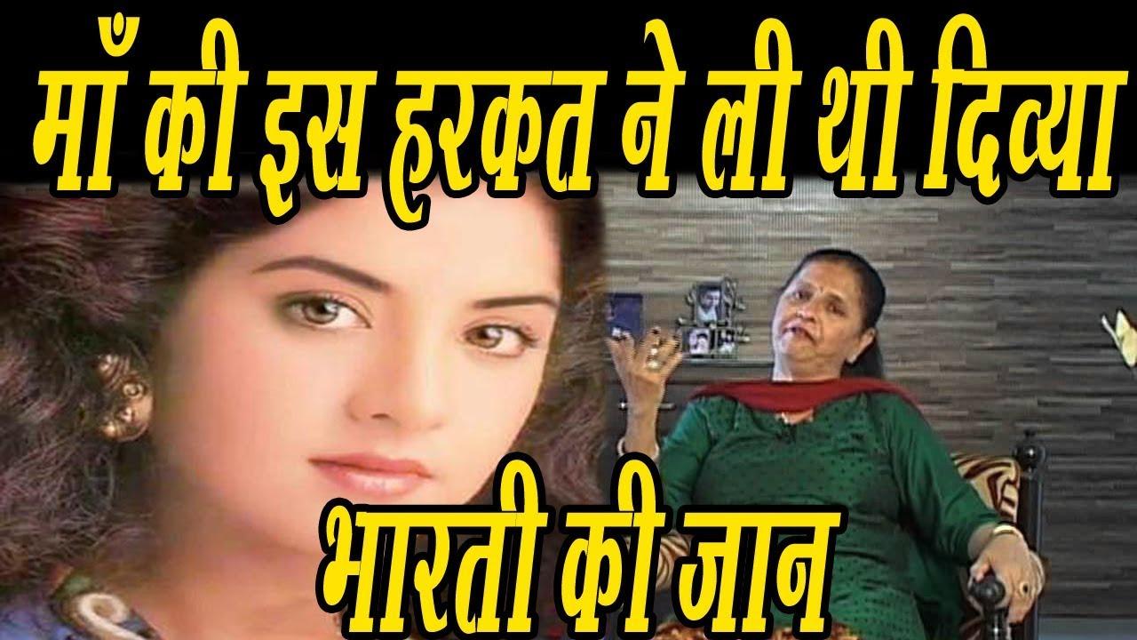 Download Bollywood अभिनेत्री Divya Bharati की ज़िंदगी से जुड़ा ये कड़वा सच नहीं जानते होंगे