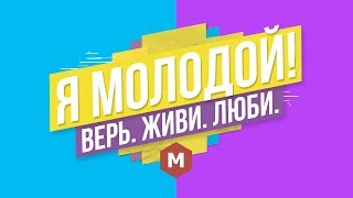 """Молодежная конференция """"Я МОЛОДОЙ"""" (3 сессия)"""