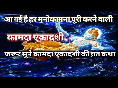 Video - https://youtu.be/tK9meiEN9TM 🌷Kamada Ekadashi Ki Katha🌷Aap Sabhi Ko Kamada Ekadashi Ki Hardik Shubhkamnae🌹🌷Om Namo Narayan Om Laxmi Narayan Namo Namah🌷Om Namo Bhagwate Vasudevay Namah🌷Om Vishnave Namah🌷Jai Shri Hari🌷Jai Shri Radhe Krishna 🌷🌹🌷🙏🙏🌻🌹Shubh Prabhat 🌞 🌻🌸Aap sabhi ka din shubh, mangalmay aur prasannatapurn ho.🌹💐💐Bhagwan Shri Vishnu ji evam Maa Laxmi ji ki aseem krupa drashti aap sabhi par sadaiv bani rahe.🌹🌷🌹🌷💐🙏