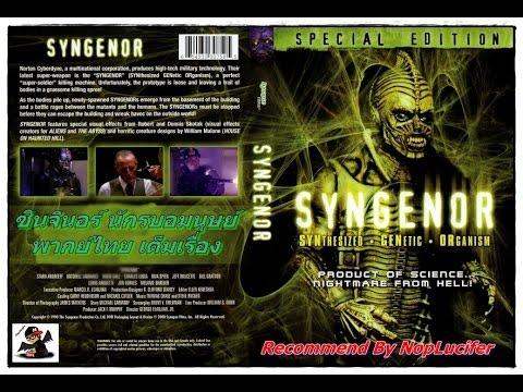 [Full Movie] ซินจินอร์ นักรบอมนุษย์  Syngenor 1990 พากย์ไทย เต็มเรื่อง [Recommend By NopLucifer]