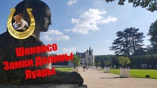 видео Замок Шенонсо