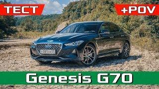 Genesis G70 2018 Тест Драйв / Обзор Дженезис Г70 Supreme 2.0t 247 Л.С. Awd + Pov