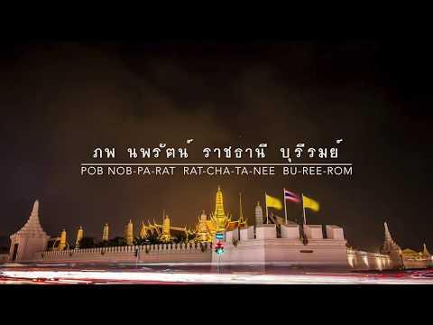 กรุงเทพมหานคร โดย อัสนี-วสันต์  Krungtep Mahanokorn (Sing Along/Karaoke)