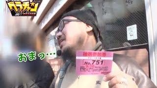 グラチャン#02(髭原人・ピスタチオ田中編)
