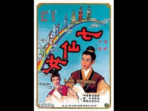 〈黃梅調〉滿工對唱 凌波 靜婷 七仙女插曲 + 電影片段 香港電影 1963 - YouTube
