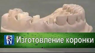 Ортопедическая стоматология. Препарирование зуба под коронку. Техническая робота.(В этом видео мы вам расскажем как изготавливают керамическую коронку. Как всегда с вами Дантист и Стоматоло..., 2015-11-11T13:23:58.000Z)