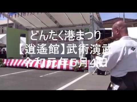 【動画】令和元年5月4日 どんたく演武「西新演舞台」