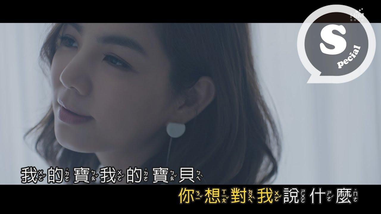 全民搖籃曲ELLA【我的寶】KTV注音版