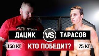 Бой Артем Тарасов 75 против Вячеслав Дацик 150 / Кто победит?
