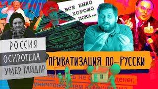 ТЫ ПОСМОТРИ №43 (Приватизация по-русски)
