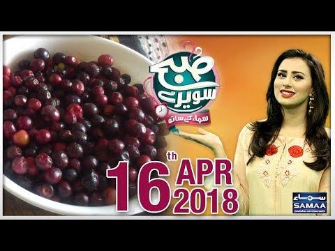 Subah Saverey Samaa Kay Saath | SAMAA TV | Madiha Naqvi | 16 April 2018