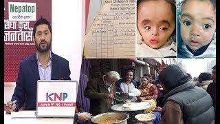अस्पतालको 'त्रुटी'का शिकार रिहान र आलोक । १० रुपैयाँमा पेटभरी खाना पाइने !