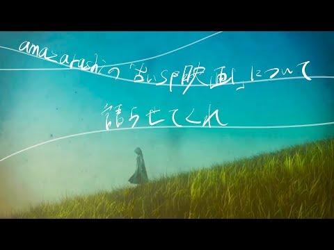 Amazarashiの『古いSF映画』について語らせてくれ|さよなら、厭世観