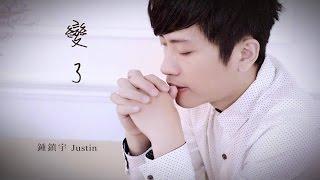 鍾鎮宇 Justin Chung 【變了 】- official MV
