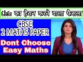 Dont Spoil Your Career | Latest CBSE News on 2 separate examinations for mathematics 10th |
