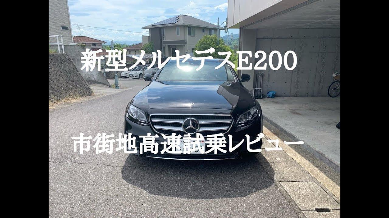 新型メルセデスE200【市街地高速道路レビュー】