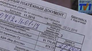 30/05/2017 - Новости канала Первый Карагандинский