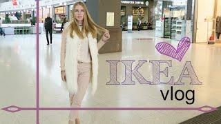 IKEA vlog! Покупки в ikea! Гуляем по икеа | PolinaBond