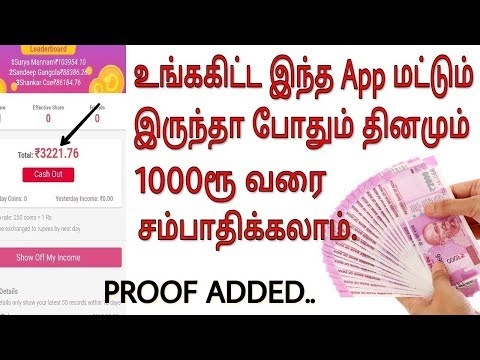 Top  1 Apps to Make Money in 2018 Tamil |make money daily easy  - YouTube