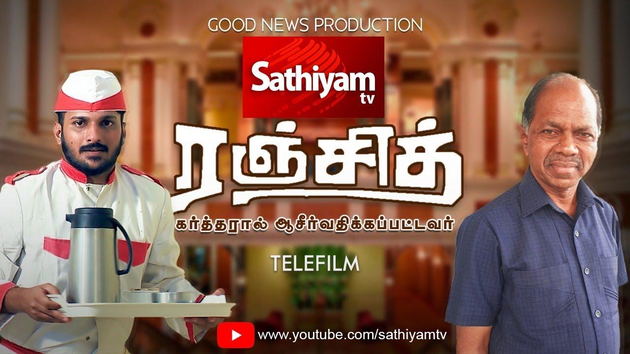 Ath Sathiyam Gospel Live | | ்சித் | Ranjith | Tamil Christian Film | MohancLazarus | Jesus redeems