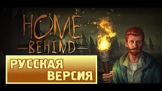 HOME BEHIND [РУССКАЯ ВЕРСИЯ] - ВЫЖИВАНИЕ на ВОЙНЕ