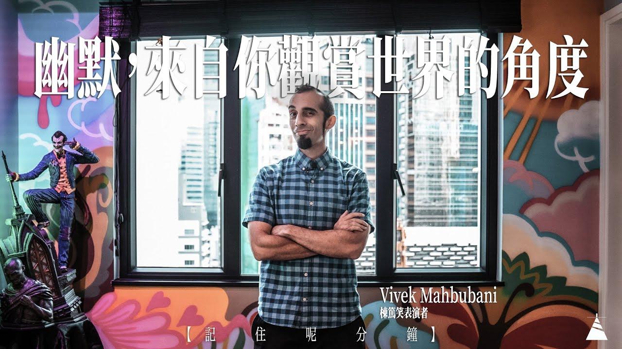 【記住呢分鐘】棟篤笑表演者 – Vivek Mahbubani(阿V)