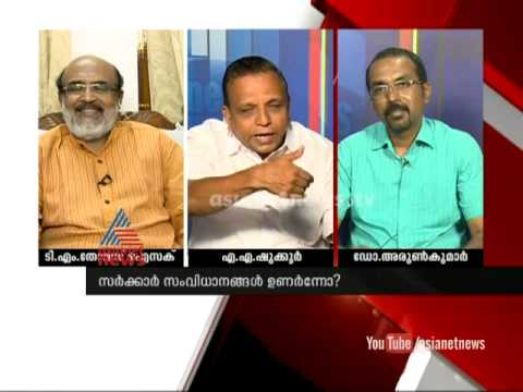 Bird flu: Red alert issued in 3 districts  :Asianet News Hour 26th Nov