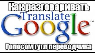 Как записать голос гугл переводчика (google translate)(В этом видео я научу вас записывать видео с голосом гугл переводчика. ------------------------------ ------------------------------..., 2014-10-29T15:06:27.000Z)
