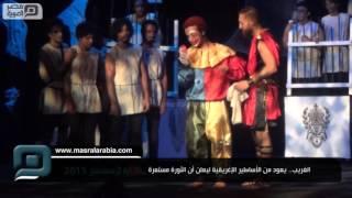 مصر العربية | الغريب.. يعود من الأساطير الإغريقية ليعلن أن الثورة مستمرة