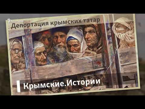 Депортация крымских татар   Крымские.Истории