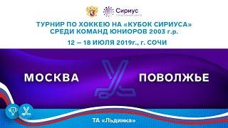 Хоккейный матч. 12.07.19. «Москва» - «Поволжье»