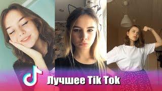 Это невероятно! Самые красивые девушки из Tik Tok