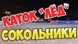 Каток ЛЁД в Сокольниках. Сезон 2017-2018