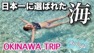 【沖縄vlog2】座間味島へOKINAWA TRIP【家族旅行】