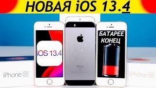 ⚠️НОВАЯ iOS 13.4 на iPhone SE в сравнении с iOS 13.3.1 + ТЕСТ БАТАРЕИ. Стоит ли обновлять iPhone SE?