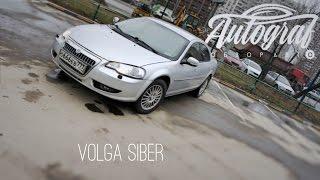Volga Siber.  Раша Nasha.  Autograf.