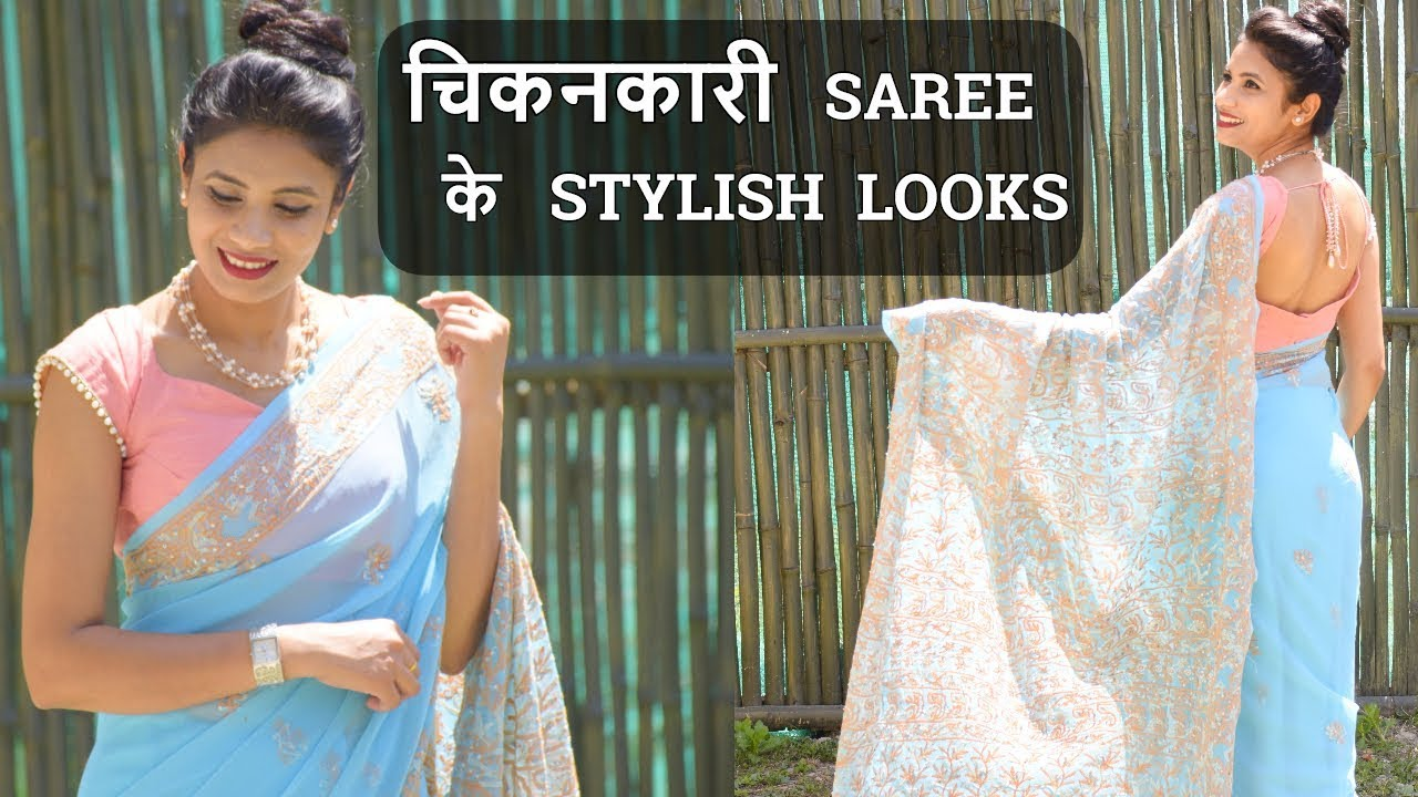 How to style Chikan saree in diff ways | Mix N Match blouse with chikan saree Lookbook aanchal