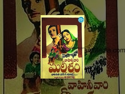 Malleswari Telugu Full Movie    NTR, Bhanumathi    B N Reddi    Saluri Rajeswara Rao