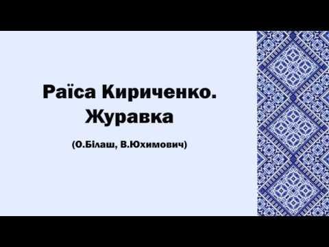 Раїса Кириченко. Журавка