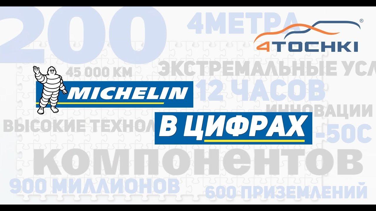 Шины Michelin в цифрах на 4 точки. Шины и диски 4точки - Wheels & Tyres