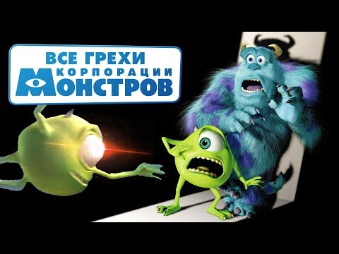 """Все грехи и ляпы мультфильма """"Корпорация монстров"""""""