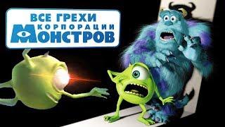 Все грехи и ляпы мультфильма Корпорация монстров