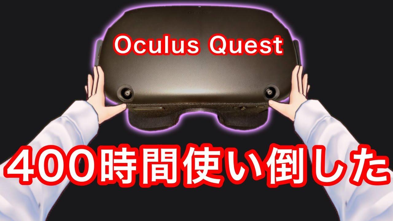 Oculus Quest(オキュラスクエスト)を400時間使い倒した結果【VR解説】