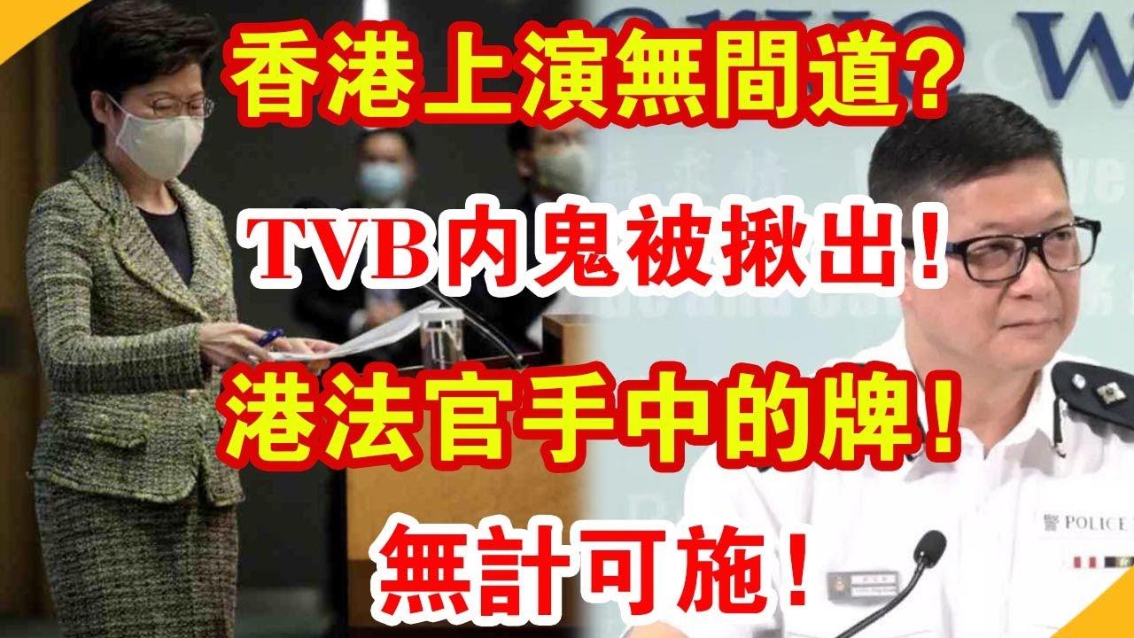 香港上演無間道?TVB內鬼被揪出!港法官手中的牌!無計可施!  時政焦點   - YouTube